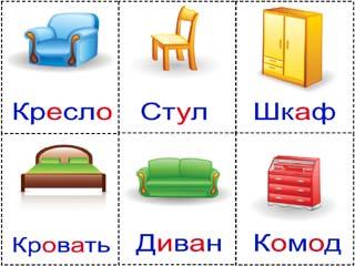 Карточки Домана своими руками серия мебель скачать